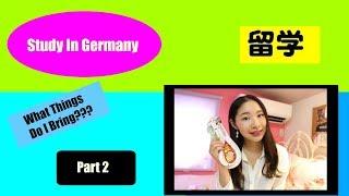 留学必需品 ダイソー編 Part2,3 /Study in Germany, what things do I bring?