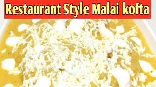 #मलाई कोफ्ता बनाने का ये तरीका देख लेंगे तो रोज ऐसे ही बनाएंगे मलाई कोफ्ता | Restaurant Malai Kofta