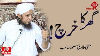 Ghar Ka Kharch |  House expenses | New Bayan | Mufti Tariq Masood SB | Zaitoon Tv