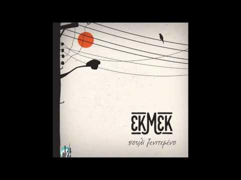 ΕΚΜΕΚ || ΠΟΥΛΙ ΞΕΝΙΤΕΜΕΝΟ-POULI XENITEMENO || Official audio release