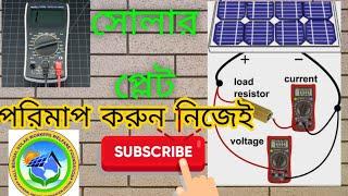 Solar panels working and testing (Bengali)