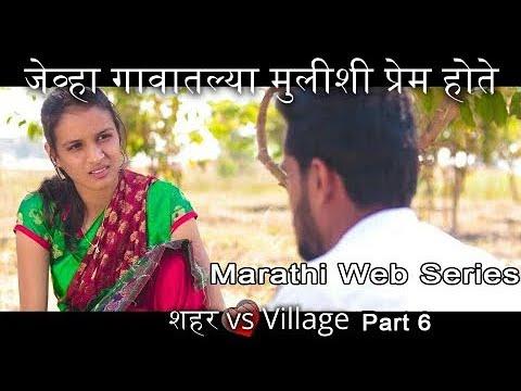 Xxx Mp4 शहर Vs Village Part 6 Marathi Web Series Love Story 3gp Sex