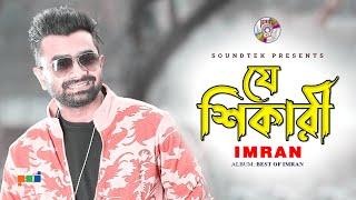 Imran - Jey Shikary   Best of Imran Album   Bangla Video Song