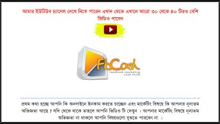 Free Facebook Marketing Bangla Live Webinar