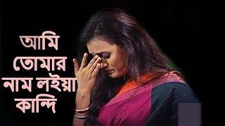 আমি তোমার নাম লইয়া কান্দি | Ami Tomar Nam Loiya Kandi || Laila||