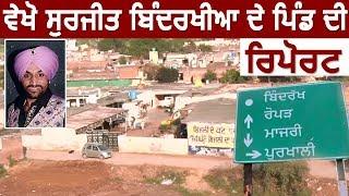 देखिए Punjabi Singer मरहूम Surjit Bindrakhia  के Village की Report