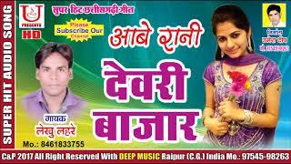 लेखु लहरे CHHATTISGARHI SONG आबे रानी देवरी बाजार FULL HD HIT LOK GEET 2017