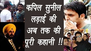 Kapil Sharma Vs Sunil Grover: Know the whole fight story here | FilmiBeat