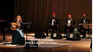 Manal Gherbi Nouba Raml El Maya  musique andalouse #QaadaAndaloussia منال غربي نوبة رمل الماية