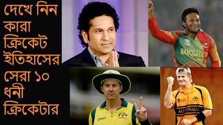 ক্রিকেট ইতিহাসের সেরা ১০ ধনী ক্রিকেটার  Top 10 Richest Cricketer in The World 2017 ।