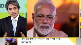 DNA test of PM Modi