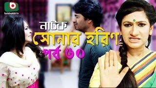 Bangla Comedy Natok | Sonar Horin | Ep - 60 | Shamol Mawla, Prosun Azad | বাংলা কমেডি নাটক