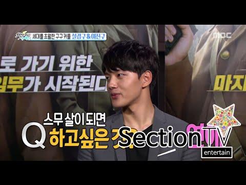 [Section TV] 섹션 TV - Sul Kyung Gu&Yeo Jin-goo Bromance 'Chemistry explodes!' 20150920