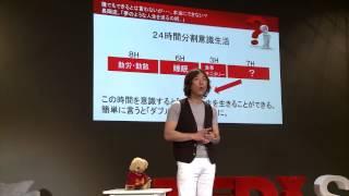 時間という財産: Hidetaka Nagaoka at TEDxSaku