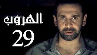 مسلسل الهروب الحلقة 29 | 29 Al Horob Episode