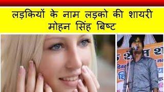 Ladkiyo Ke Naam Ladko ki Shayari by Mohan Singh Bisht Jashn e Azadi Baghpat Mushaira 2014
