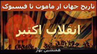 تاریخ جهان از ماموت تا فیسبوک 67 انقلاب اکتبر، بزرگترین رویداد قرن بیستم