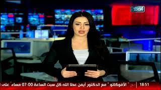 نشرة السابعة من القاهرة والناس 18 مارس