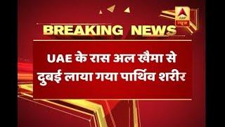 Sridevi's body arrives Dubai from Ras al-Khaimah for postmortem
