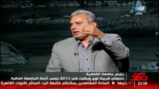 د.جابر نصار: دمعتى قريبة وبكيت فى 2013 بسبب أزمة الجامعة المالية!