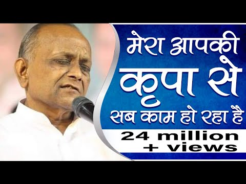 Mera Aap Ki Kripa Se Sab Kaam Ho Raha Hai Bhajan By Shri Vinod Ji Agarwal - Rajpura  Punjab