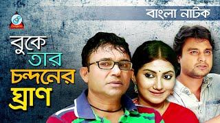 Buke Tar Chondoner Ghran | বুকে তার চন্দনের ঘ্রাণ | Bangla Natok 2017