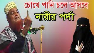 নারীর পর্দা [ চোখে পানি চলে আসবে ] মাওলানা বজলুর রশিদ ওয়াজ bangla waz bazlur rashid