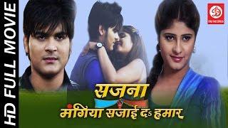 Sajna Mangiya Sajai Da Hamar HD || Bhojpuri Full Movie || Arvind Akela