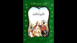 قصة الأميرة و الثعبان I سلسلة المكتبة الخضراء