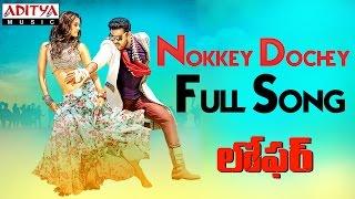 Nokkey Dochey Full Song    Loafer Songs    Varun Tej, Disha Patani, Puri Jagannadh