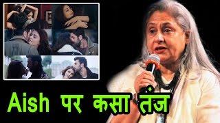 Aish के BOLD Scene पर ये क्या बोल गई Jaya Bachchan