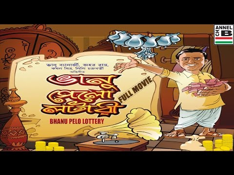 Bhanu Pelo Lottery | ভানু পেলো লটারী | Super Hit Comedy | Bhanu Bandopadhyay | Jahar Roy