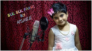 Bulbul Pakhi Moyna Tiye - Aishee Bhattacharya - Salil Chowdhury   Antara Chowdhury - Kids Song