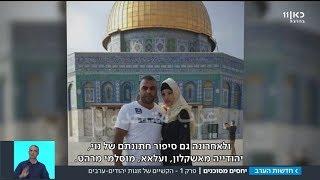 """""""ערבים ויהודים - לא ביחד"""": הזוגות המעורבים הנפגעים מהשיימינג ברשת"""