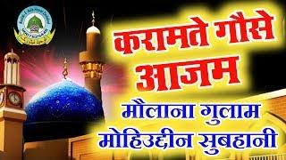 Karamat E Gause Azam By Maulana Gulam Mohiuddin Subhani Sahab Bayan