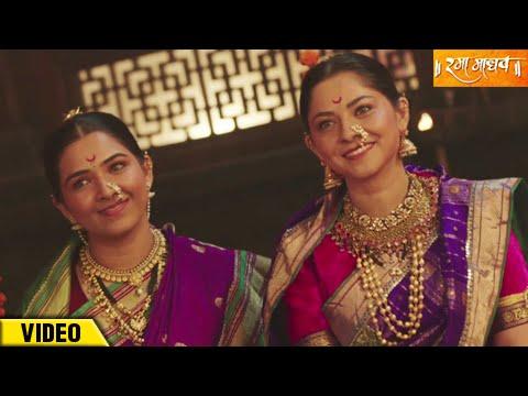 Xxx Mp4 Rama Madhav Jhunak Jhunak Jhun Mangalagaur Song Full Video Latest Marathi Movie 3gp Sex