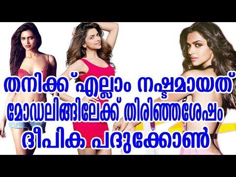 Xxx Mp4 തനിക്ക് എല്ലാം നഷ്ടമായത് മോഡലിങ്ങിലേക്ക് തിരിഞ്ഞ ശേഷം ദീപിക പദുക്കോൺ Actress Leaked Video 3gp Sex