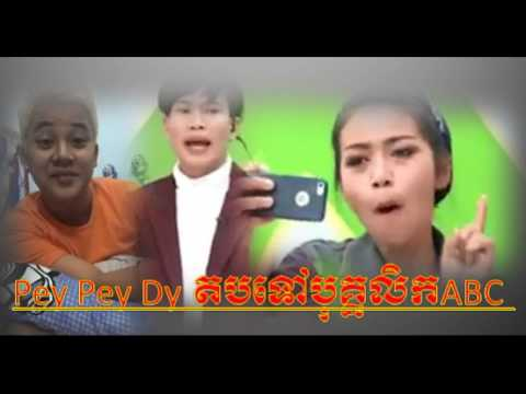 pey pey dy Cambodia Hot News Today Khmer News Today Hang Meas Morning News Neary Khmer