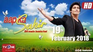 Aap Ka Sahir | Morning Show | 19th February 2018 | Full HD | TV One