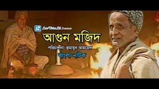 Agun Majid | Bangla Natok | Humayun Ahmed | Mahfuz Ahmed, Nazmul Huda Bachchu