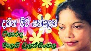 Dakina Wita Pansalak instrumental  - Malani Bulathsinhala