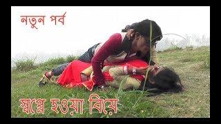 স্বপ্নে হওয়া বিয়ে I Shopne Houa Bia I Panku Vadaima I Koutuk I Bangla Comedy 2018