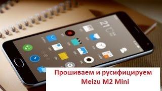 Meizu M2 Mini Инструкция По Прошивке - фото 9