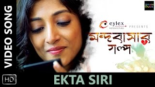 Ekta Siri Video Song | MandoBasar Galpo | Bengali Movie 2017 | Anupam | Ashok Bhadra | Parambrata