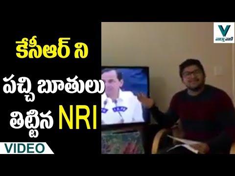 Xxx Mp4 NRI Strong Counter To CM KCR Vaartha Vaani 3gp Sex