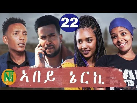 Nati TV Abey Nerki ኣበይ ኔርኪ New Eritrean Movie Series 2021 Part 22