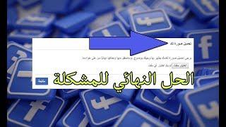 الحل النهائي أقسم بالله لمشكلة يرجي تحميل صورة لنفسك في الفيسبوك