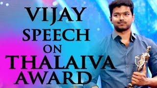 Vijay Speaks about Thalaiva Award Must Watch It ....!