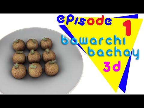 Xxx Mp4 JAN Cartoon New Episode 122 Bawarchi Bachay 3gp Sex