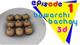 JAN Cartoon New Episode 122 - Bawarchi Bachay
